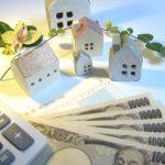 家を売る時にかかる税金や譲渡所得の計算方法について
